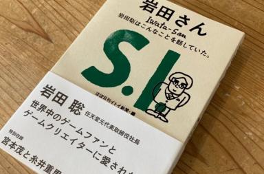 В Японии выйдет книга, посвященная жизни Сатору Иваты 4