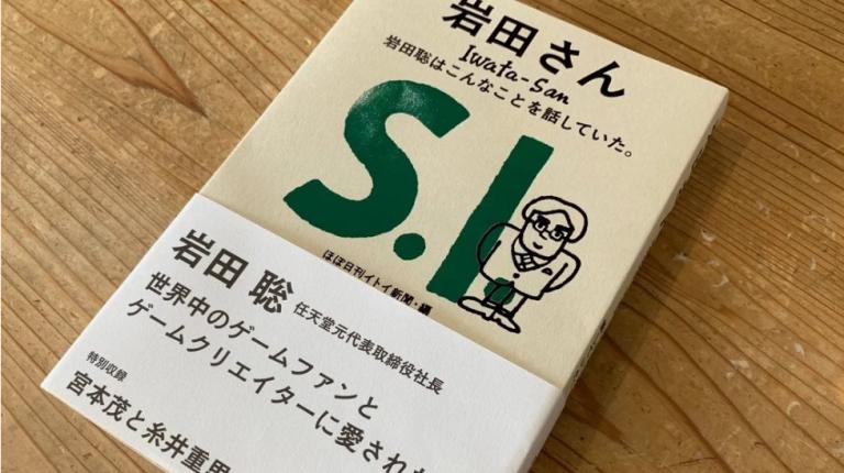 В Японии выйдет книга, посвященная жизни Сатору Иваты