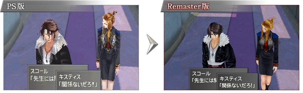 Final Fantasy VIII Remastered анонсирована на Switch 2