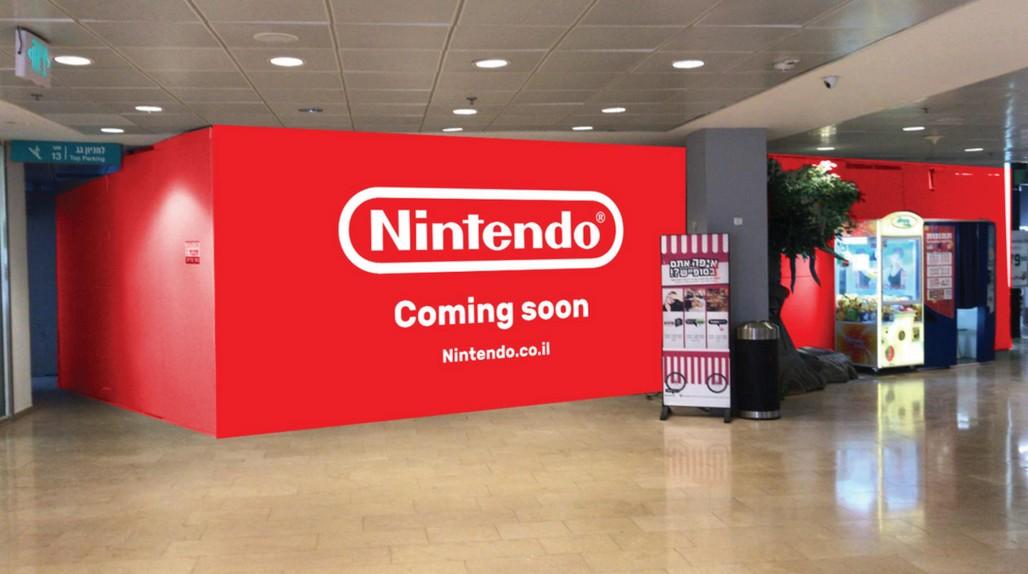Nintendo открыла ритейловый магазин в Израиле!