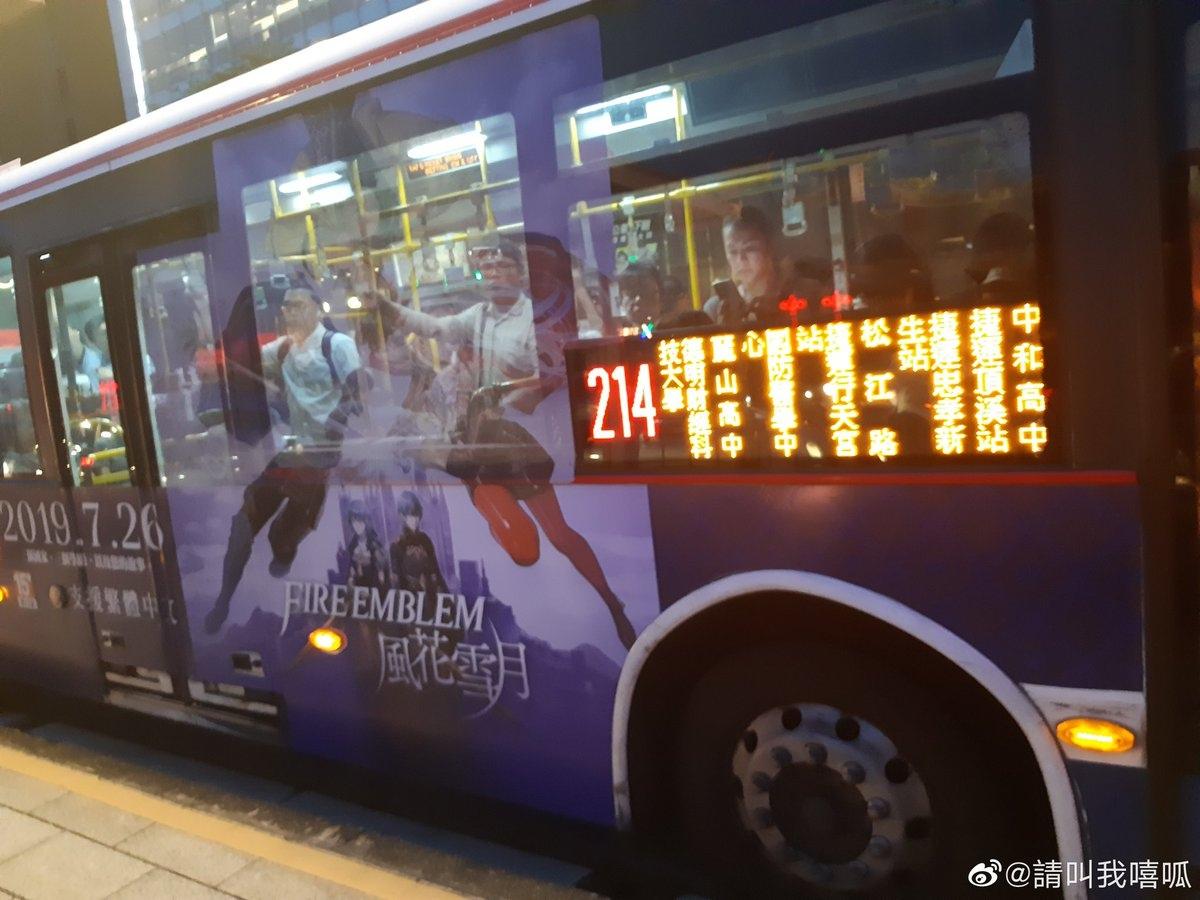 Тайваньские автобусы покрыли банерами Fire Emblem: Three Houses