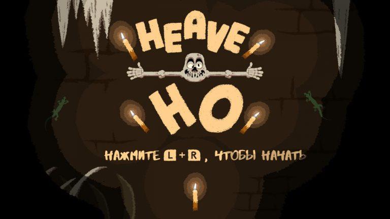 Heave Ho — вместе веселее!