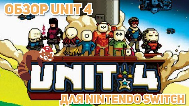 Обзор Unit 4