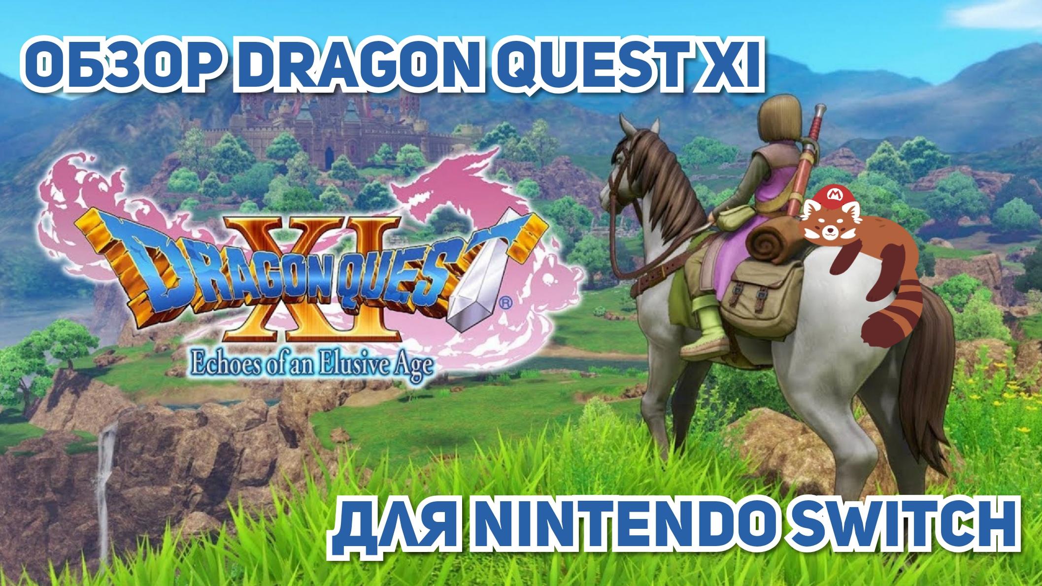 Видеообзор Dragon Quest XI S для Nintendo Switch.
