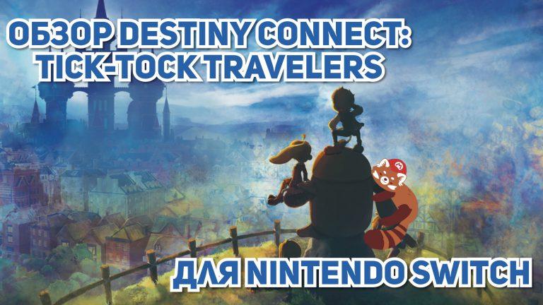 Видеообзор Destiny Connect: Tick-Tock Travelers
