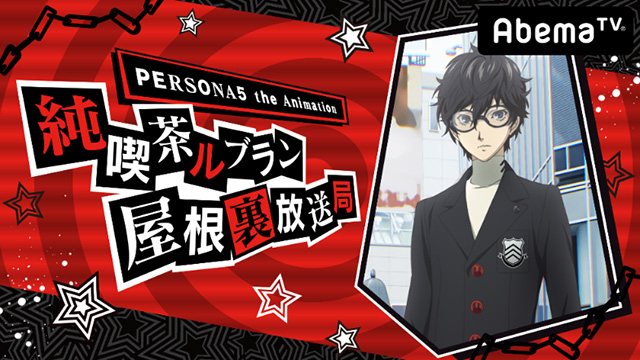 Новая информация о Persona 5 Scramble появится 29 ноября