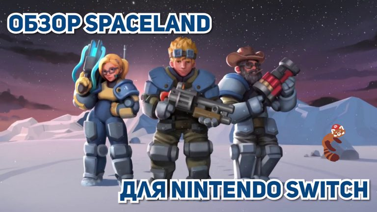 Spaceland – мини X-COM для Nintendo Switch