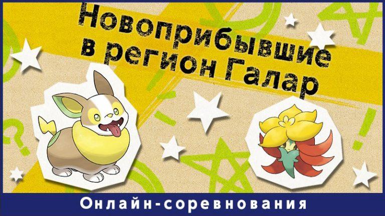 Read more about the article Новое онлайн-соревнование для Pokemon Sword и Shield: Новоприбывшие в регион Галар!
