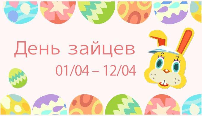День зайцев в Animal Crossing: New Horizons!