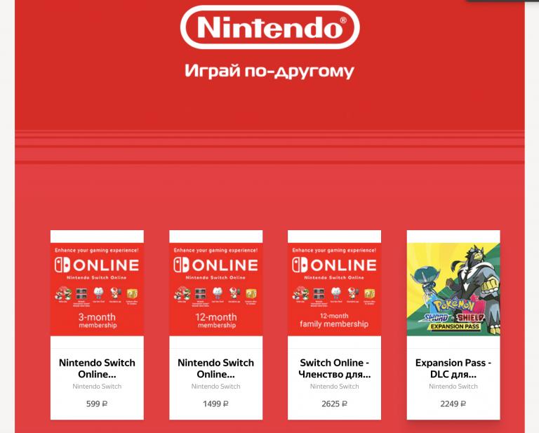 Nintendo прекращает продажу цифровых кодов загрузки для своих игр через европейских ритейлеров