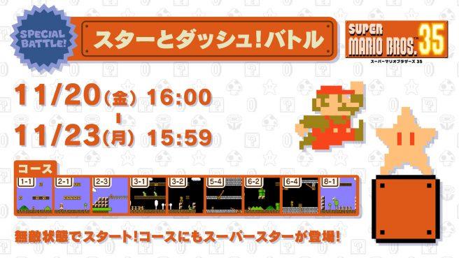 Super Mario Bros. 35 – следующая особая битва объявлена на 20 ноября