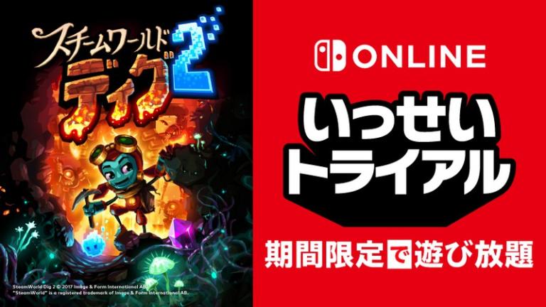 SteamWorld Dig 2 в Nintendo Switch Online