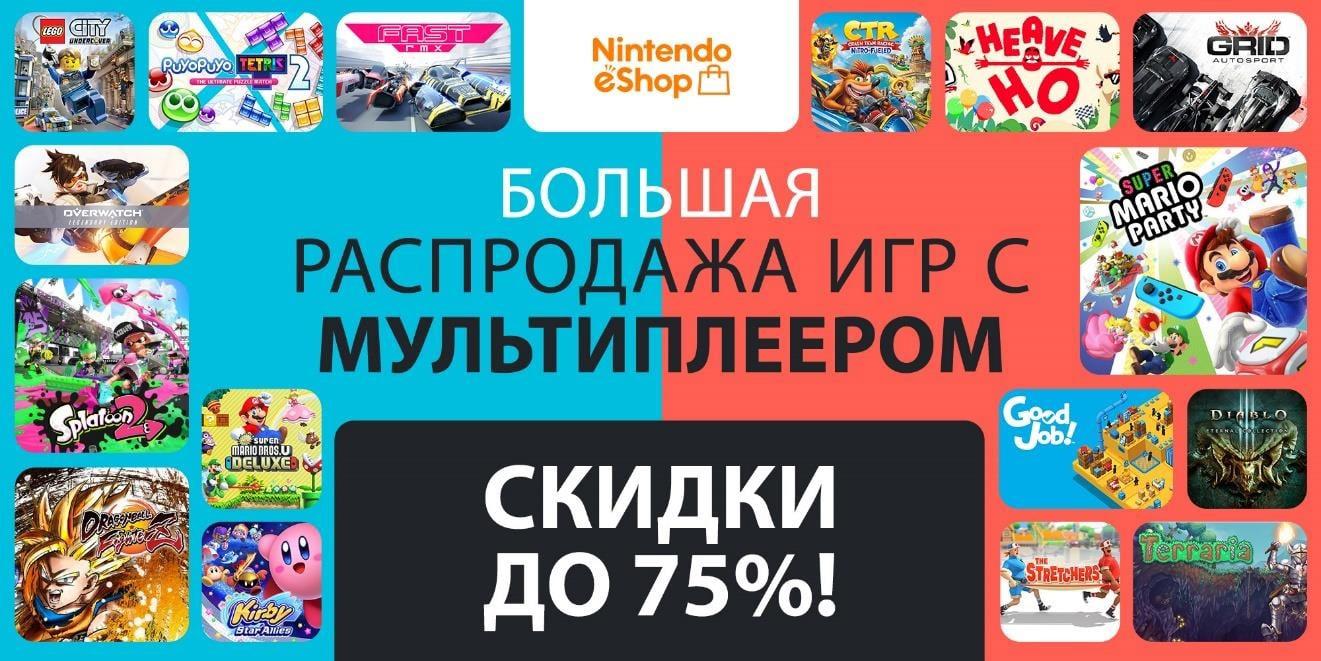 Распродажа мультиплеерных игр в Nintendo eShop начнется уже завтра!