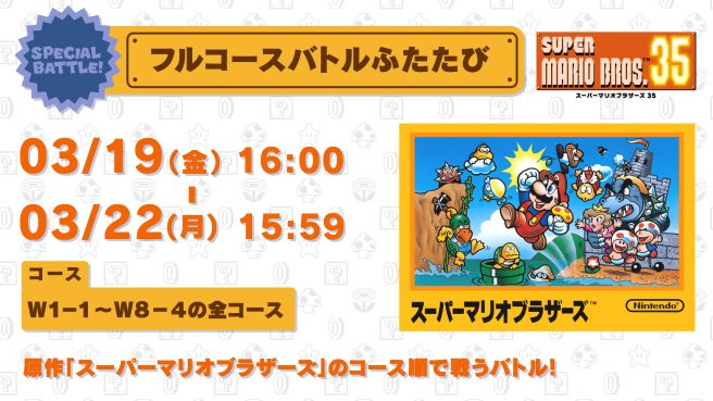 Super Mario Bros. 35 – новый Special Battle объявлен на 19 марта