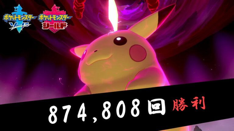 Игроки в Pokemon Sword и Pokemon Shield победили более 800 000 Пикачу!