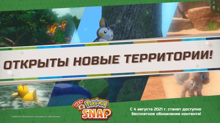 Read more about the article 4 августа для New Pokémon Snap выйдет бесплатное обновление