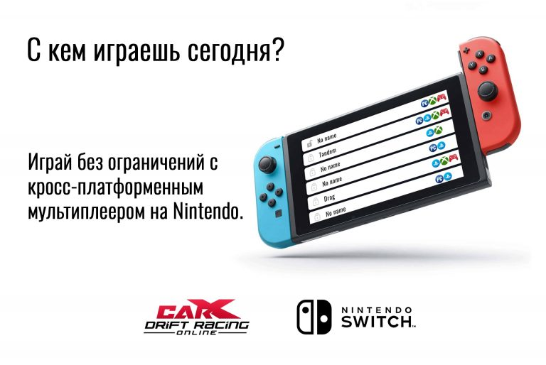 В CarX Drift Racing Online добавили кросс-платформенный мультиплеер