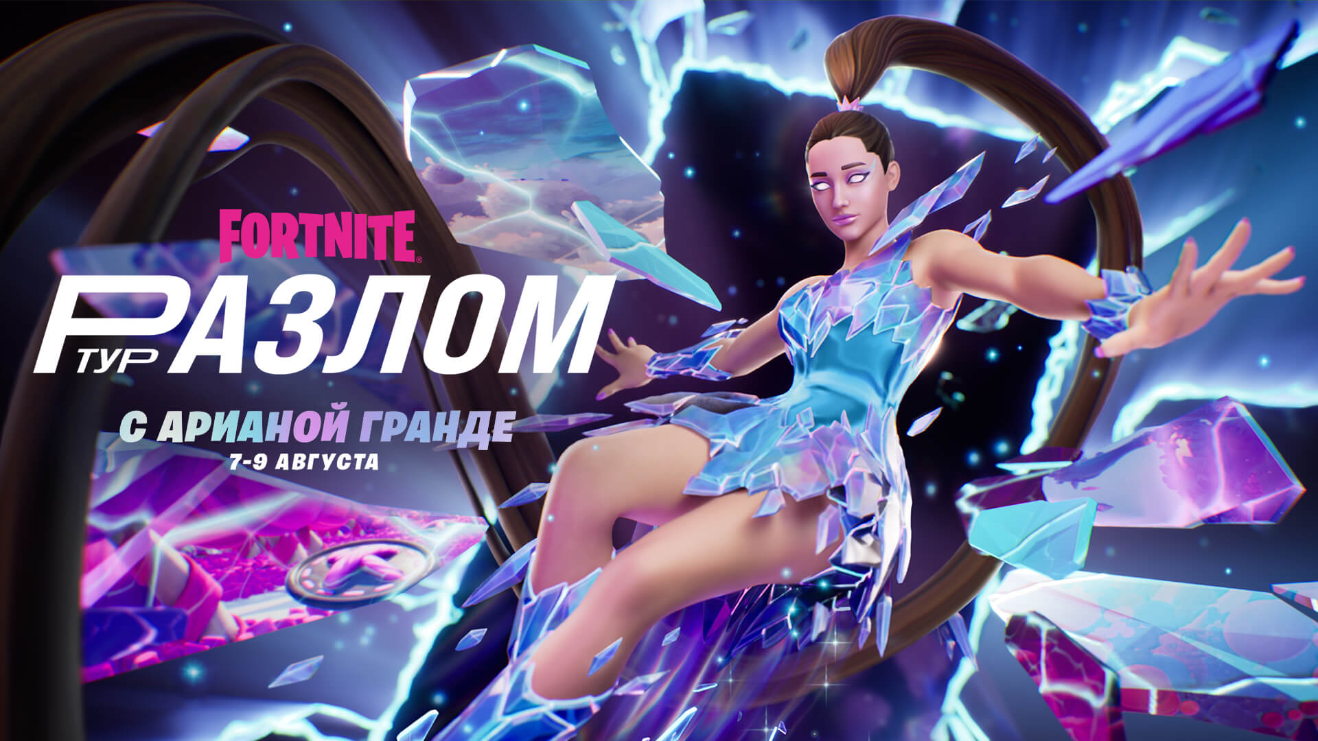 You are currently viewing Ариана Гранде выступит в Fortnite