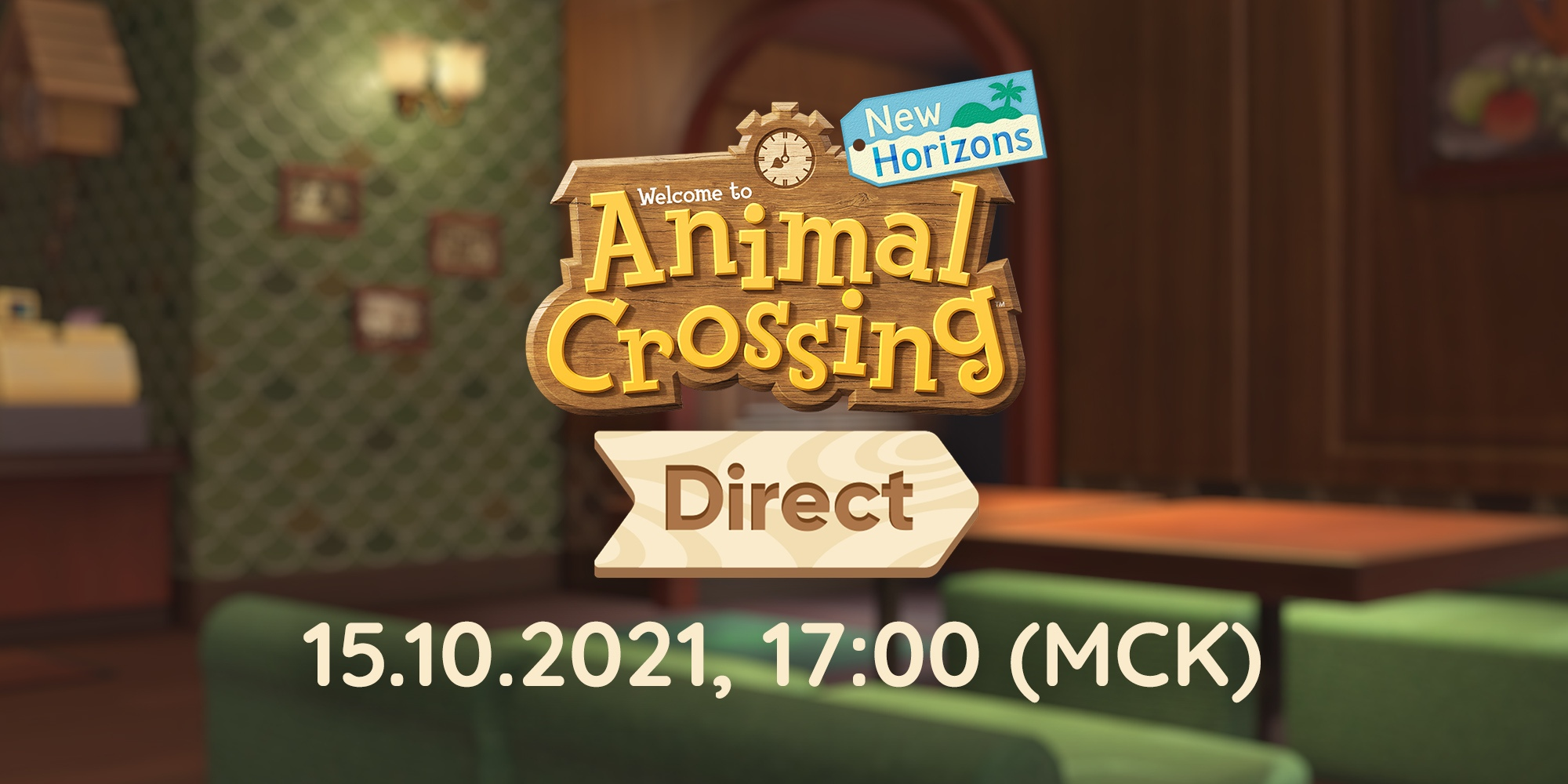 You are currently viewing Презентация Animal Crossing: New Horizons Direct пройдет 15 октября