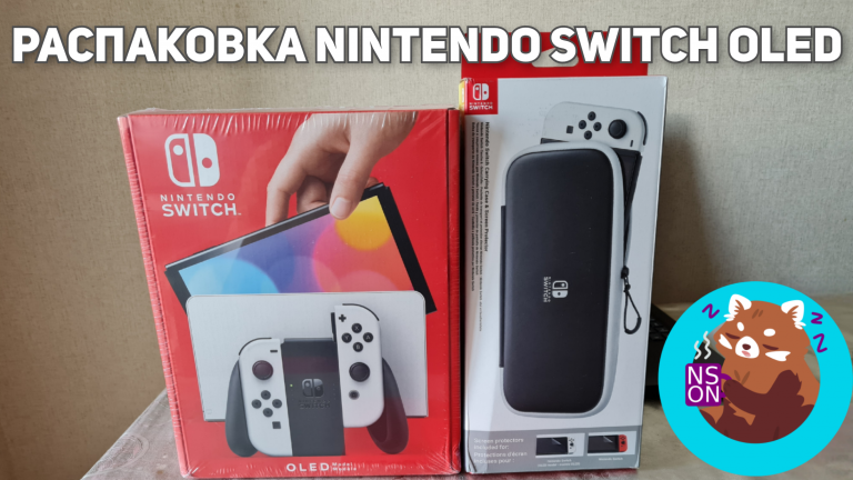 Read more about the article Распаковка Nintendo Switch OLED