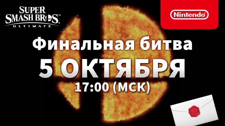 Read more about the article Последний боец для Super Smash Bros. Ultimate