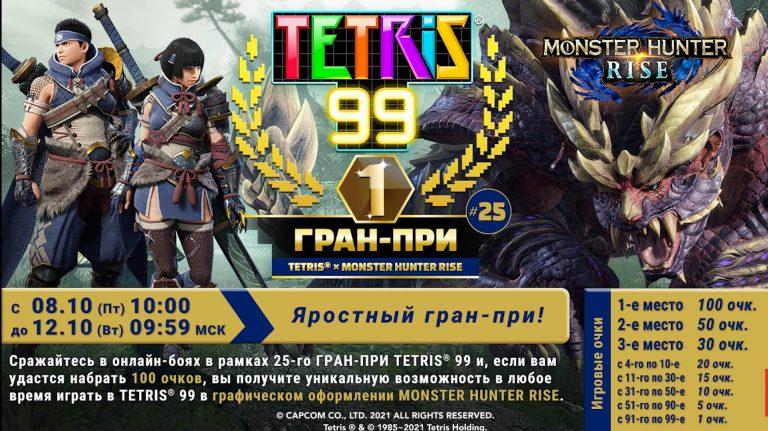 Read more about the article Гран-при #25 в Tetris 99: яростный Monster Hunter Rise